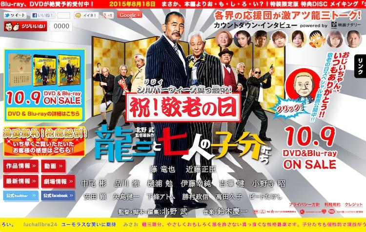 「龍三と七人の子分たち」オフィシャルサイトのイメージ。(c)2015「龍三と七人の子分たち」製作委員会