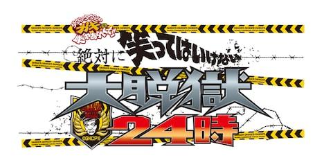 「ダウンタウンのガキの使いやあらへんで!!『「絶対に笑ってはいけない大脱獄24時!』」ロゴ (c)2015日本テレビ