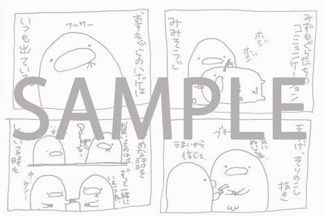 「クマムシ佐藤のもぐら漫画」サンプル