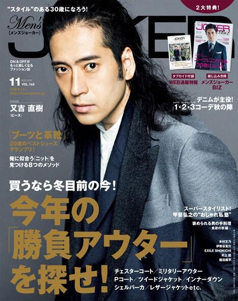 「Men's JOKER」11月号