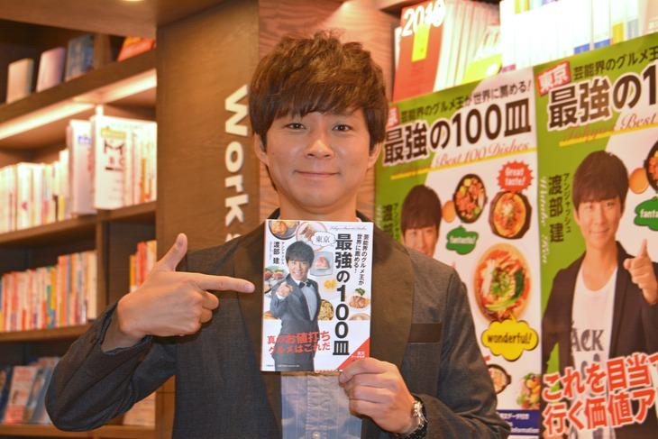 「芸能界のグルメ王が世界に薦める!東京 最強の100皿」を刊行したアンジャッシュ渡部。