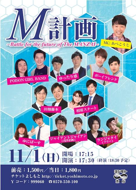 「M計画~Battle for the future of The MANZAI~」ポスター