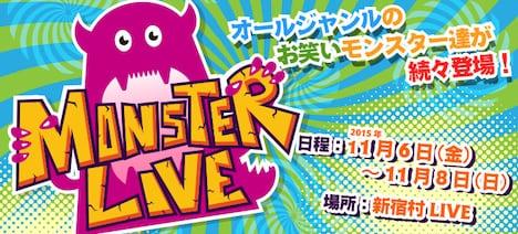 「MONSTER LIVE!」