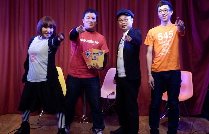 「語ろう!ボクたちのオンエアバトル Vol.2」に出演した、田上よしえ、与座よしあき、ユリオカ超特Q、テラシマニアック(左から)。