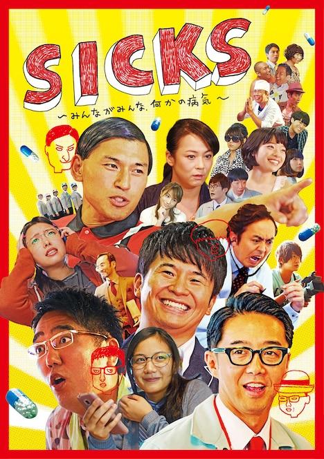 「SICKS-シックス- みんながみんな、何かの病気」Blu-rayボックス。※画像はイメージ (c)「SICKS」製作委員会