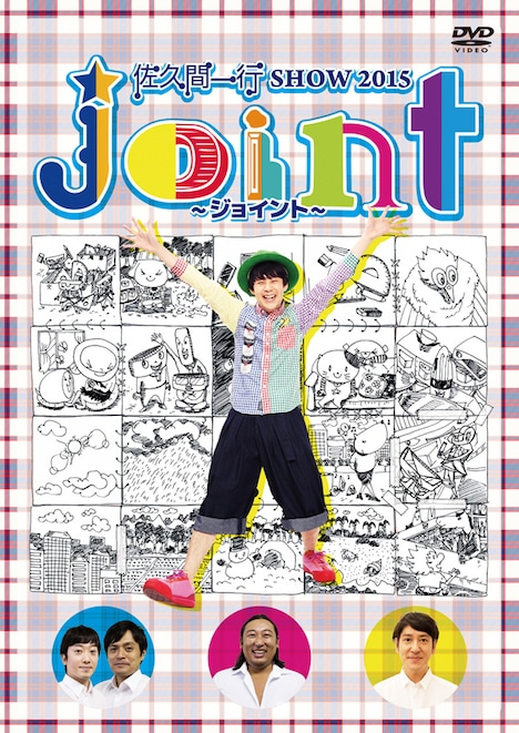 DVD「佐久間一行SHOW2015 Joint~ジョイント~」通常版ジャケット