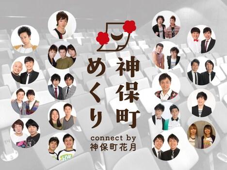 「神保町めくり connect by 神保町花月」イメージ