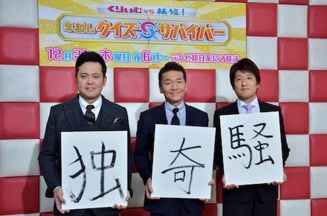 「今年の漢字」を発表する(左から)くりぃむしちゅー、林修。