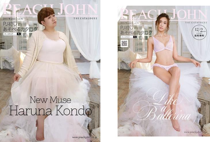 下着カタログ「PEACH JOHN vol.95 2015 Winter」表紙(右)と「PJ-AR3」バージョンの表紙(左)。