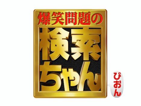 「爆笑問題の検索ちゃん」ロゴ (c)テレビ朝日