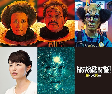 「TOO YOUNG TO DIE! 若くして死ぬ」に出演する片桐仁(右上)。