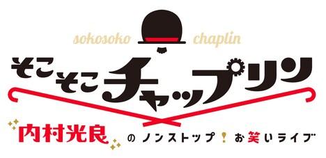 「そこそこチャップリン」ロゴ (c)テレビ東京