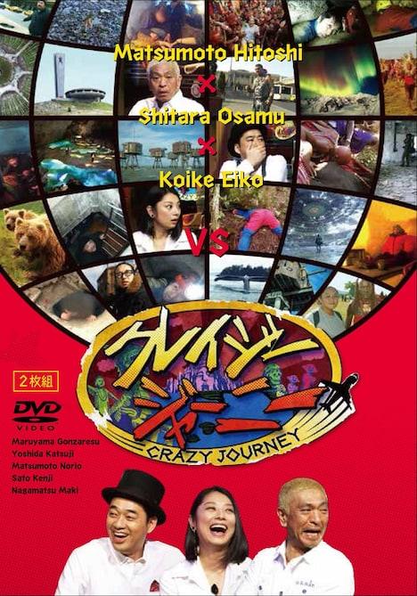 DVD「クレイジージャーニー」ジャケット