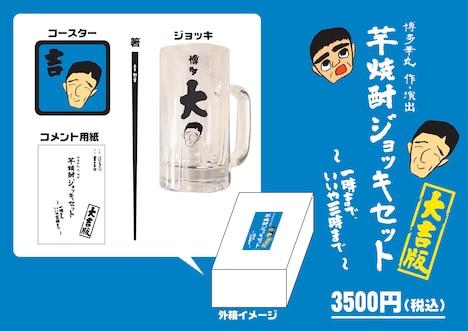 「博多華丸 作・演出 芋焼酎ジョッキセット~一時まで??いいや、三時まで!~大吉版」イメージ
