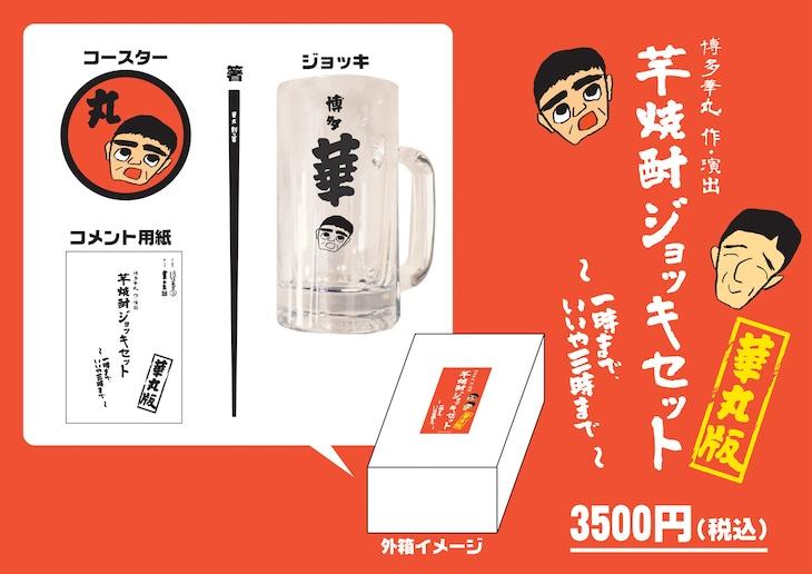 「博多華丸 作・演出 芋焼酎ジョッキセット~一時まで??いいや、三時まで!~華丸版」イメージ