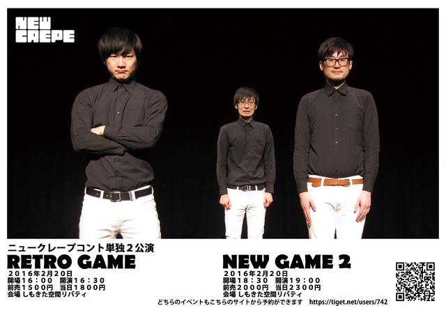 「RETRO GAME」と「NEW GAME2」のチラシ。