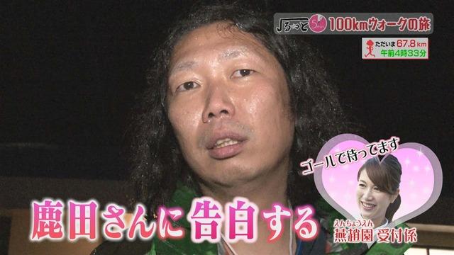 「マンボウやしろ100kmウォークの旅」最終章のワンシーン。(c)NHK