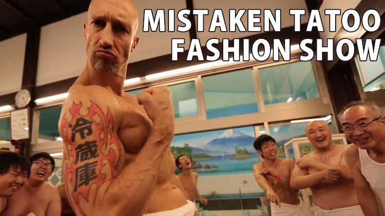 チャド・マレーン、くまだまさし、キートンらが参加している「MISTAKEN TATOO FASHION SHOW 間違いタトゥー・ファッション・ショーーー」のワンシーン。