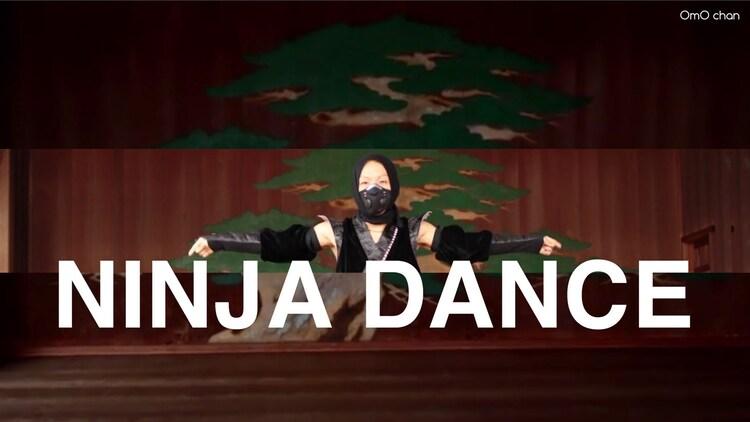 「NINJA DANCE」のワンシーン。