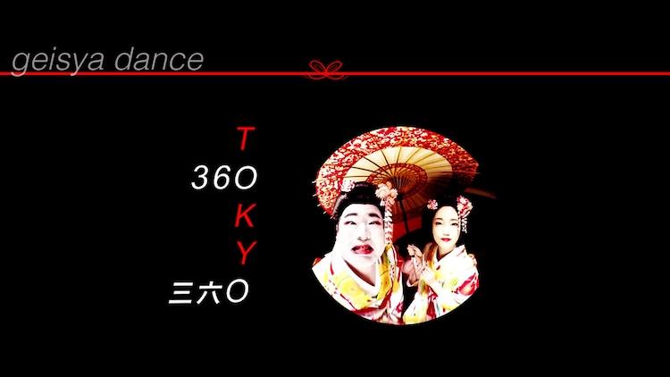 「geisya dance」のワンシーン。