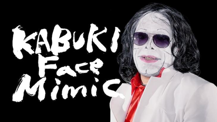 野性爆弾くっきーが出演する「KABUKI Face Mimic」のワンシーン。