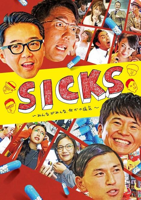 「SICKS-シックス- みんながみんな、何かの病気」DVDジャケット  (c)「SICKS」製作委員