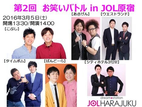 「第2回 お笑いバトル in JOL原宿」