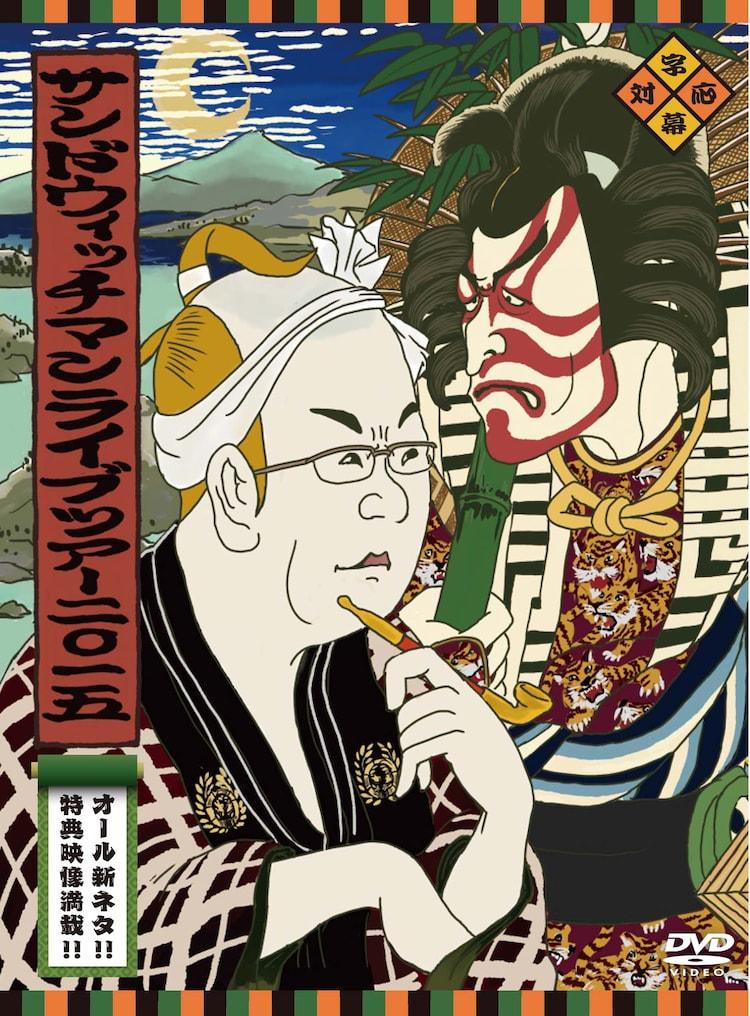 DVD「サンドウィッチマンライブツアー2015」のジャケット。