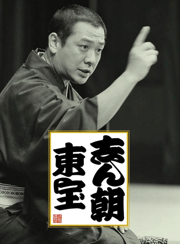 古今亭志ん朝の12枚組CDボックス「志ん朝 東宝」イメージ。