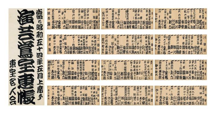 購入特典「東宝名人会復刻演芸鶯宝恵(おぼえ)帳」のイメージ。