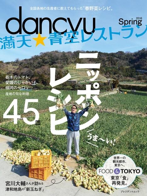 「dancyu 満天☆青空レストラン 2016 Spring ニッポンレシピ」表紙