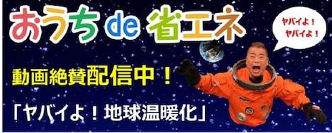「おうちde省エネ」イメージ