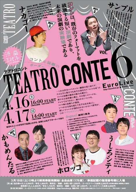 「テアトロコント Vol.6」チラシ