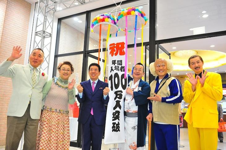 左から宮川大助・花子、西川きよし、桂文珍、辻本茂雄、水玉れっぷう隊アキ。