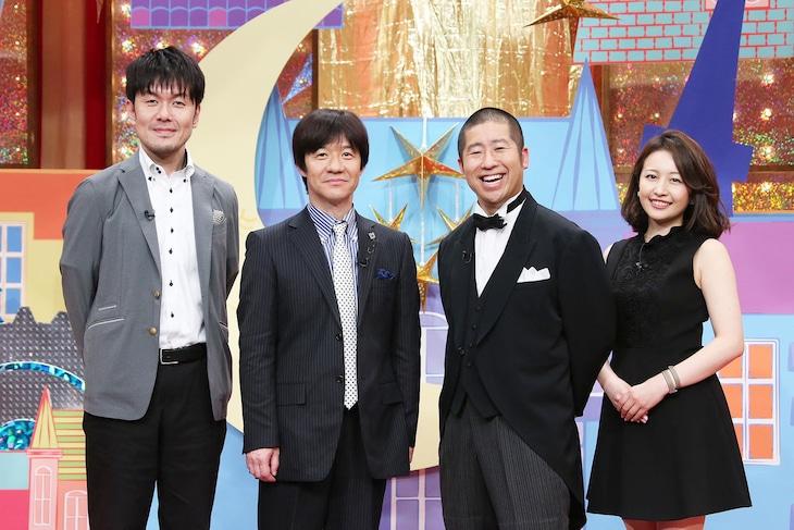 左から土田晃之、内村光良、ハライチ澤部、相内優香(テレビ東京アナウンサー)。(c)テレビ東京