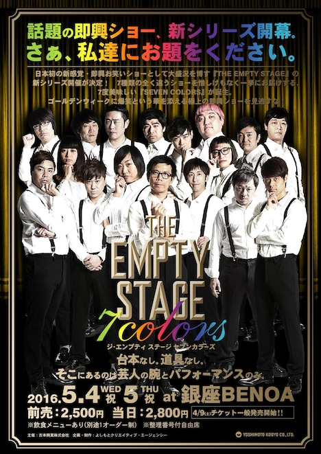 「THE EMPTY STAGE ~7COLORS~」チラシ