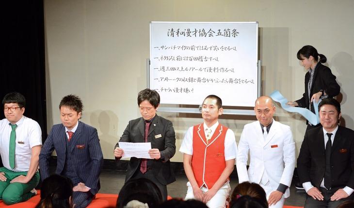 「清和漫才協会」の五箇条を読み上げるエルシャラカーニ・セイワ(左から3番目)。