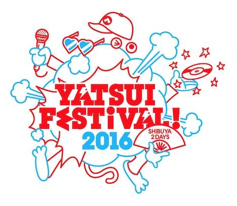「YATSUI FESTIVAL! 2016」ロゴ
