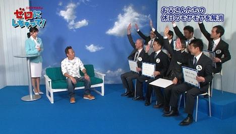 Webムービー「三村マサカズのゼロにしちゃって!」のワンシーン。