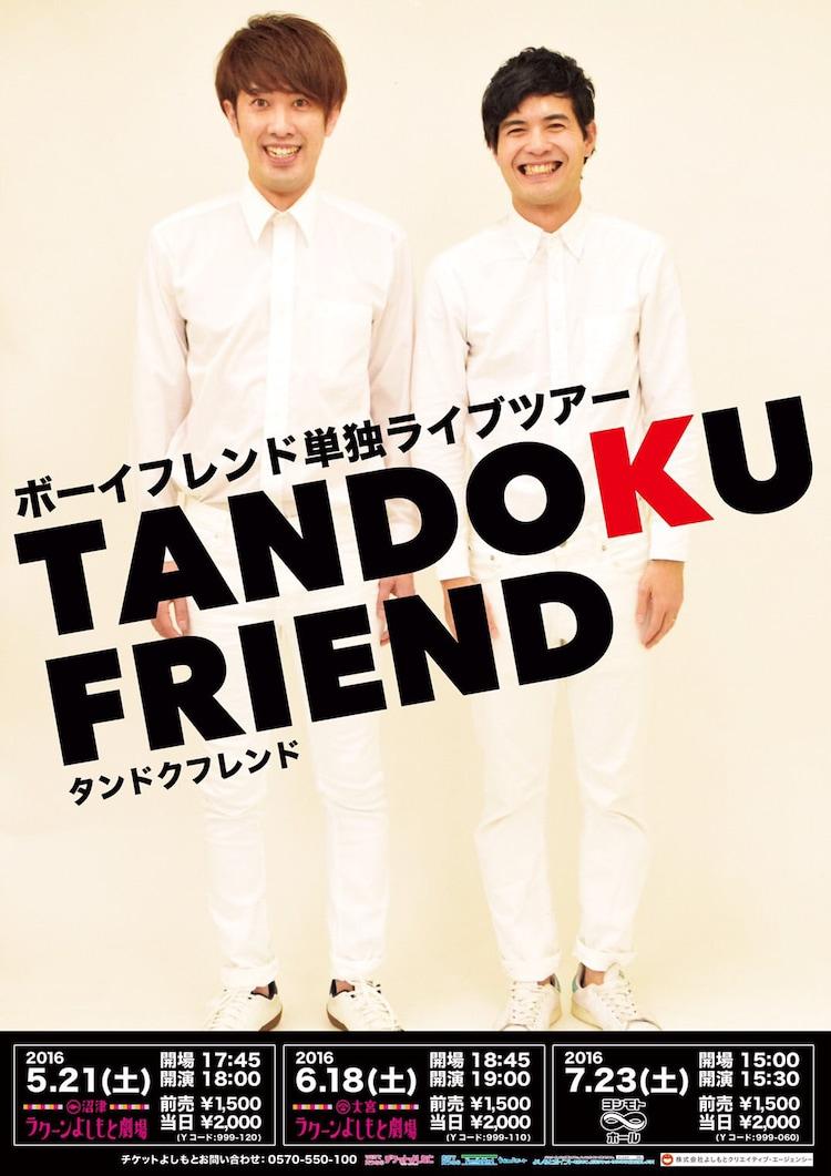 ボーイフレンド単独ライブツアー「TANDOKU FRIEND」ビジュアル