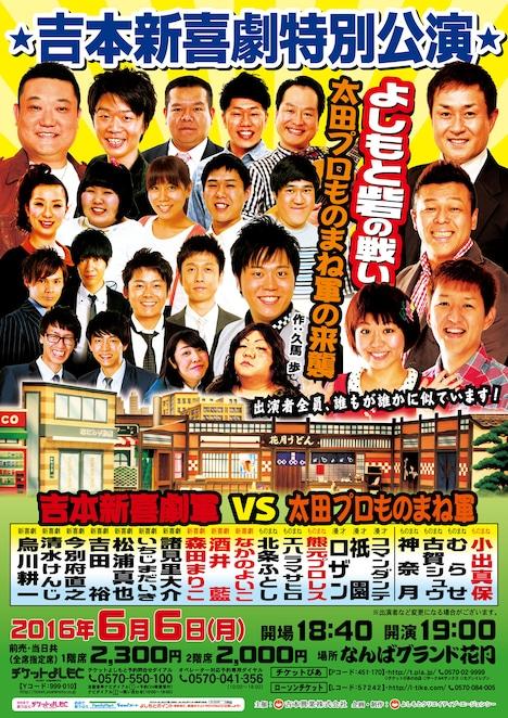 「吉本新喜劇特別公演『よしもと砦の戦い 太田プロものまね軍の来襲』」チラシ
