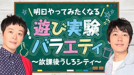 「明日やってみたくなる遊び実験バラエティ~放課後うしろシティ~」 (c)AbemaTV