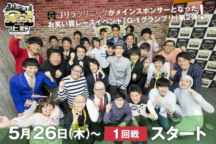 「G-1グランプリ上野」イメージ