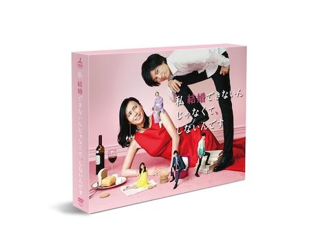 「私 結婚できないんじゃなくて、しないんです DVD-BOX」パッケージ