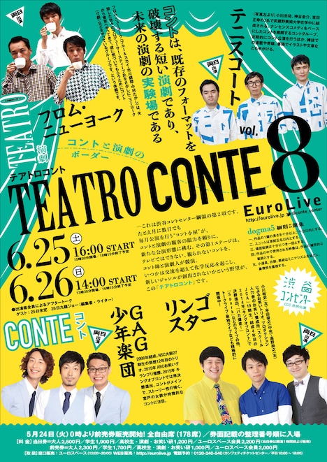 「テアトロコント Vol.8」チラシ表