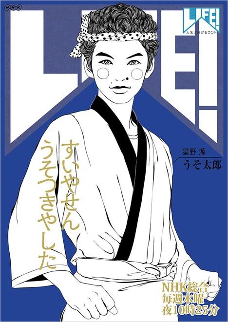 うそ太郎のイラスト