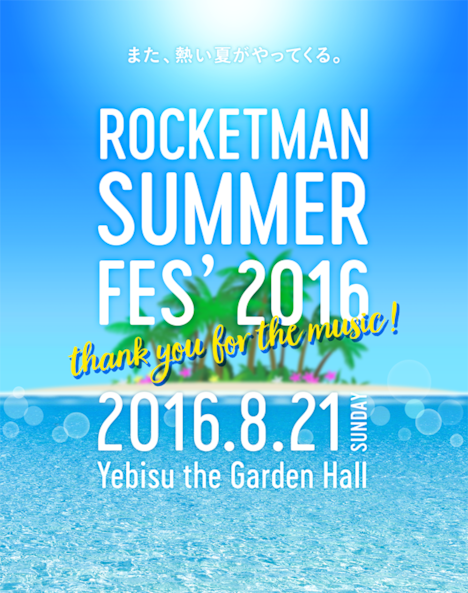 「ROCKETMAN SUMMER FES' 2016 『thank you for the music!』」フライヤー