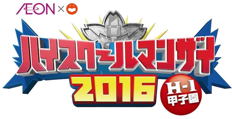 「ハイスクールマンザイ2016 ~H-1甲子園~」ロゴ