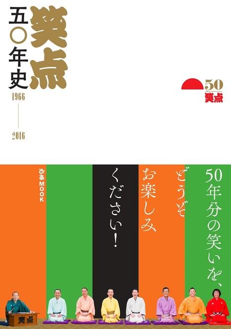 「笑点五〇年史 1966-2016」表紙