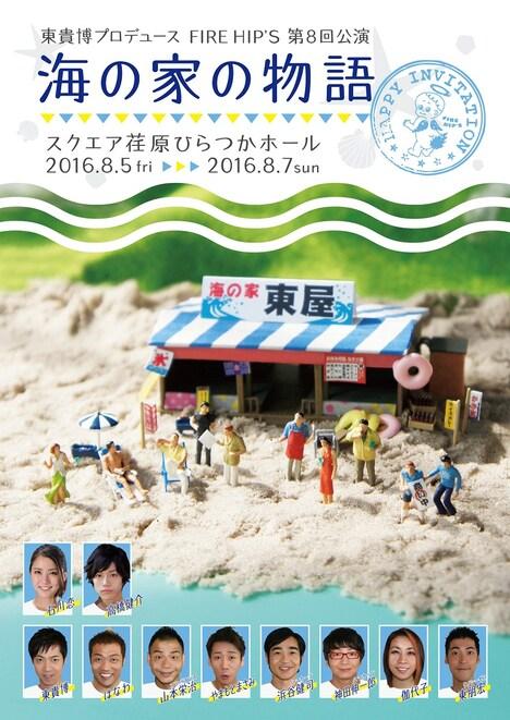「東貴博プロデュース FIRE HIP'S 第8回公演 海の家の物語」チラシ(表面)
